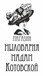 Мыловарня Мадам Котовской Интернет Магазин Екатеринбург
